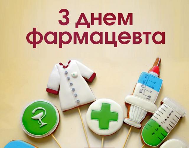 Поздравления с Днем фармацевта / gavrosya.esy.es