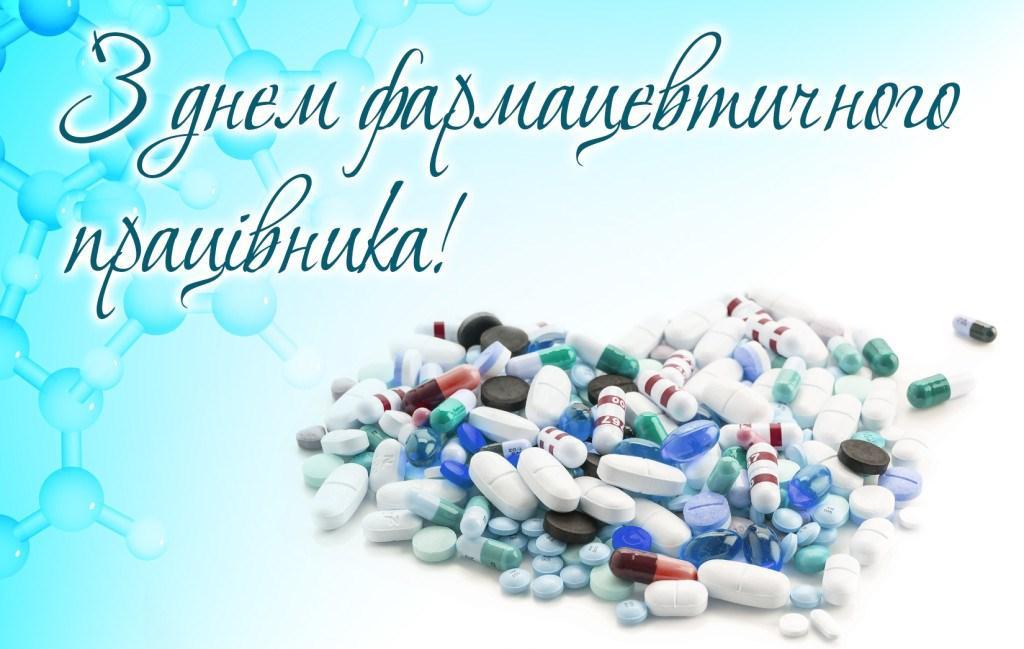 Поздравленияс Днем фармацевта / pharmatechexpo.com.ua