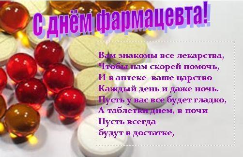Открытки с Днем фармацевта / drasler.ru