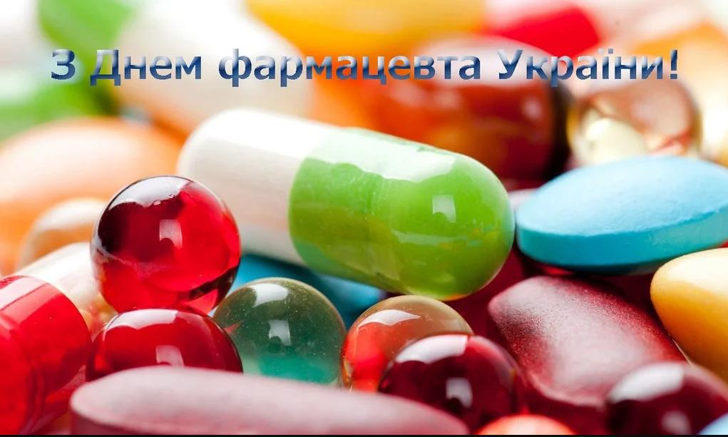 Поздравленияс Днем фармацевта Украины / uaportal.com