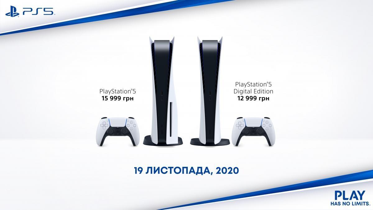 Офіційні ціни на PlayStation 5 в Україні / фото playstation.com
