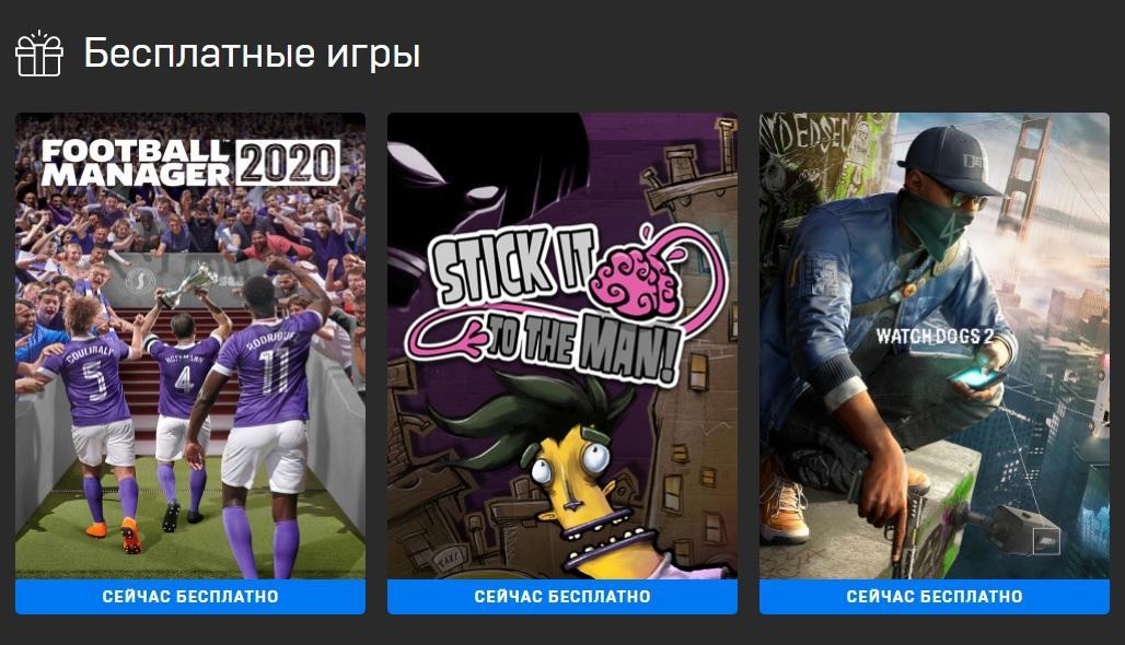 Бесплатные игры в Epic Games Store / скриншот