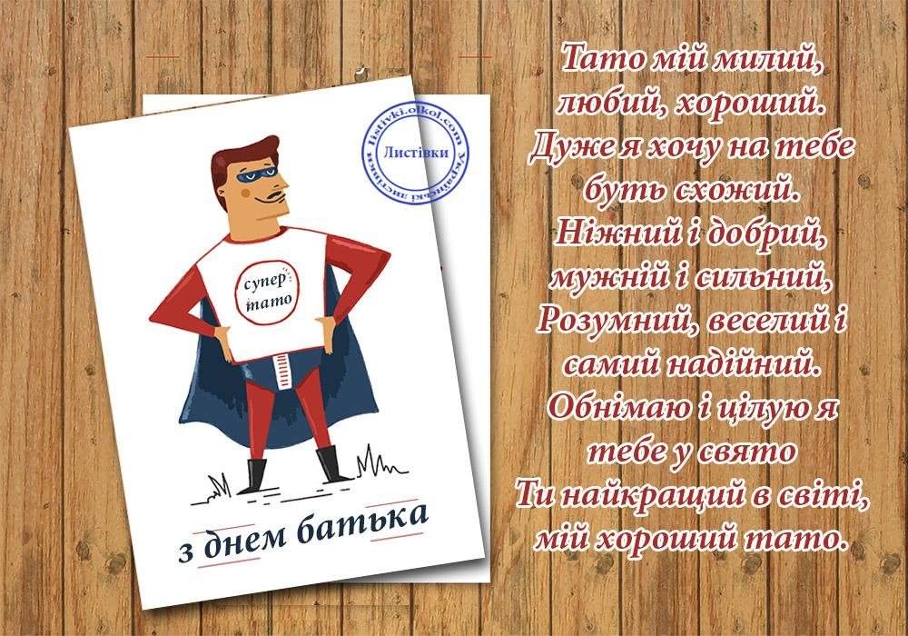 Привітання з Днем батька / listivki.olkol.com
