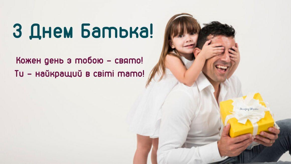 Привітання з днем батька / amazingukraine.pro