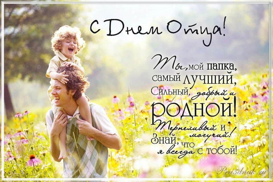 Листівки з Днем батька / drive2.com