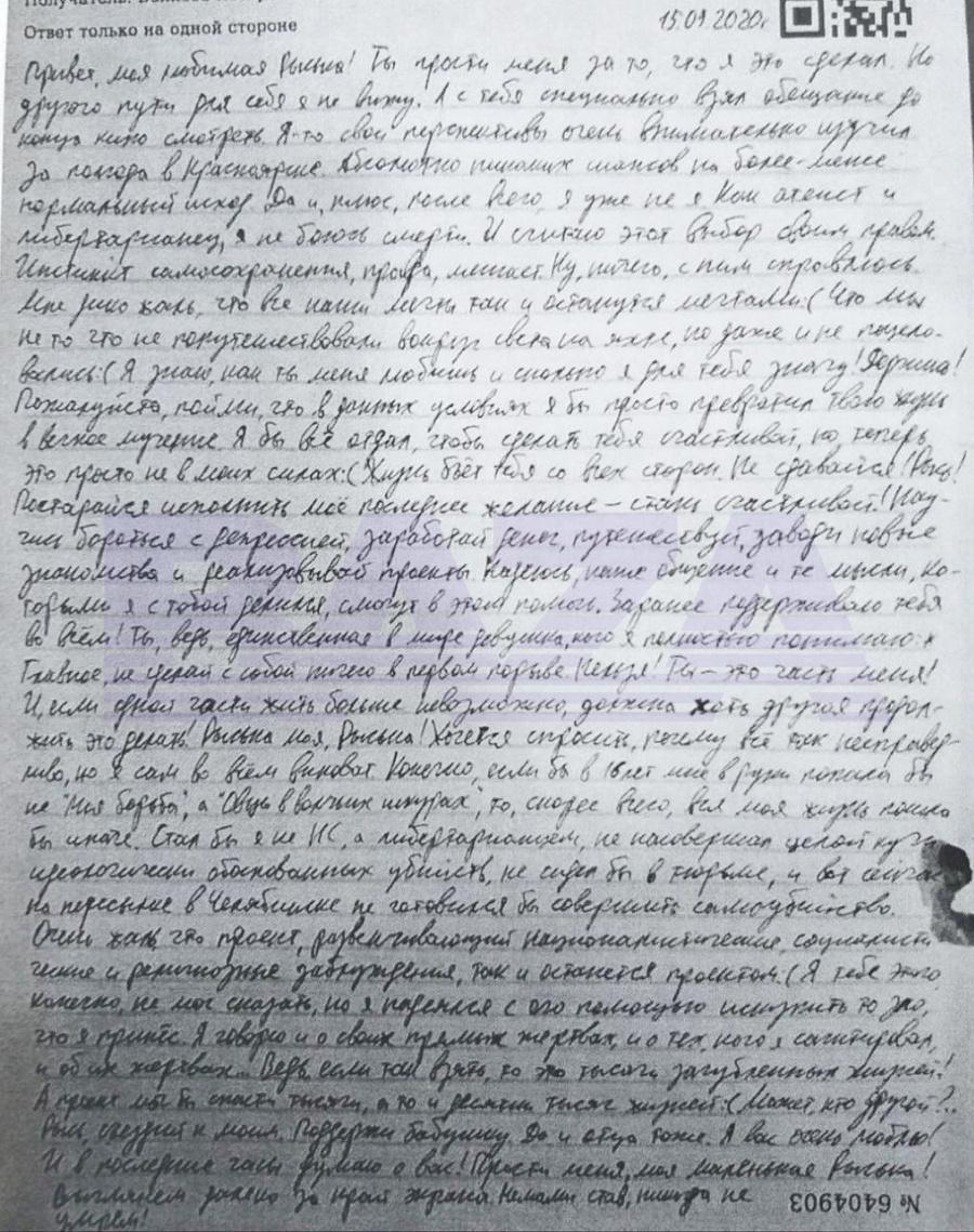 """Письмо """"Тесака"""" / фото baza.io"""