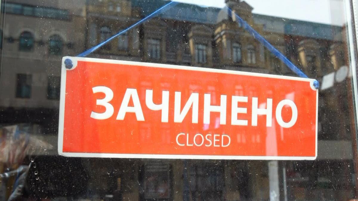 Табличка «зачинено» може з'явитися навіть на ще вчора успішному маленькому підприємстві