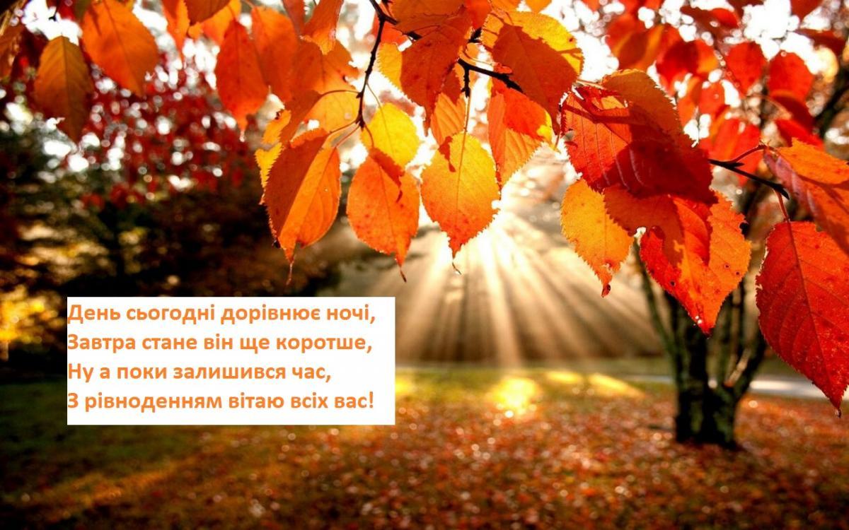 Привітання з осіннім рівноденням / fakty.com.ua