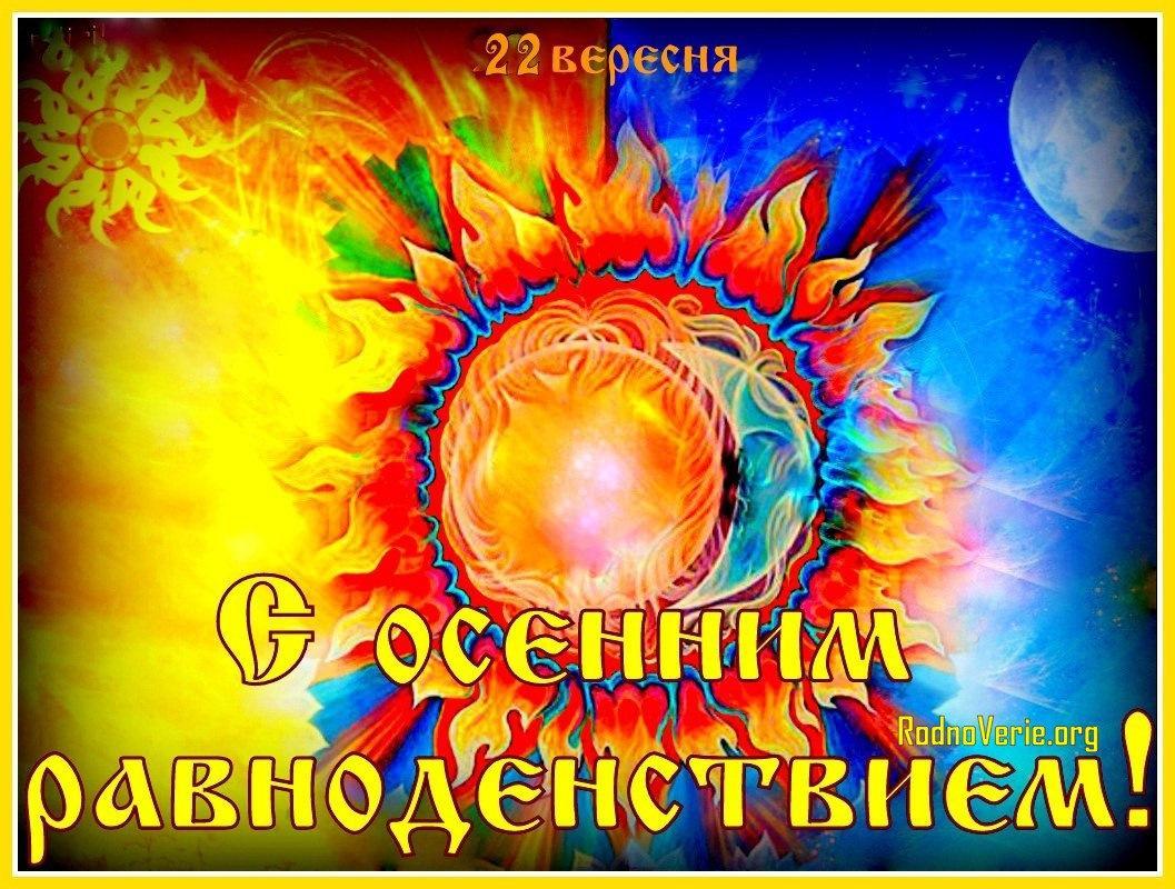 Листівки з осіннім рівноденням / drive2.ru