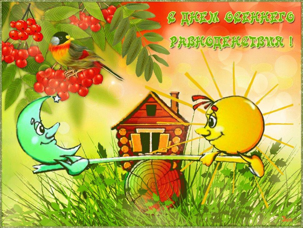 Привітання з днем осіннього рівнодення / sunhome.ru