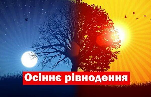 Листівки з осіннім рівноденням / inforoom.com.ua