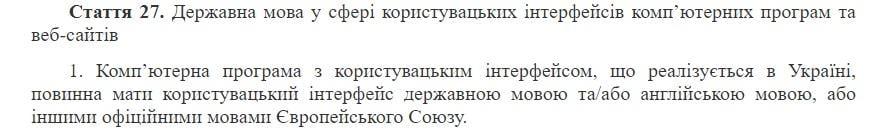 Стаття 27 закону України Про забезпечення функціонування української мови як державної / фото zakon.rada.gov.ua