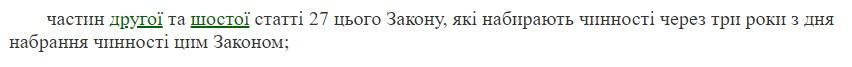 Перехідні положення Закону про мову / фото zakon.rada.gov.ua
