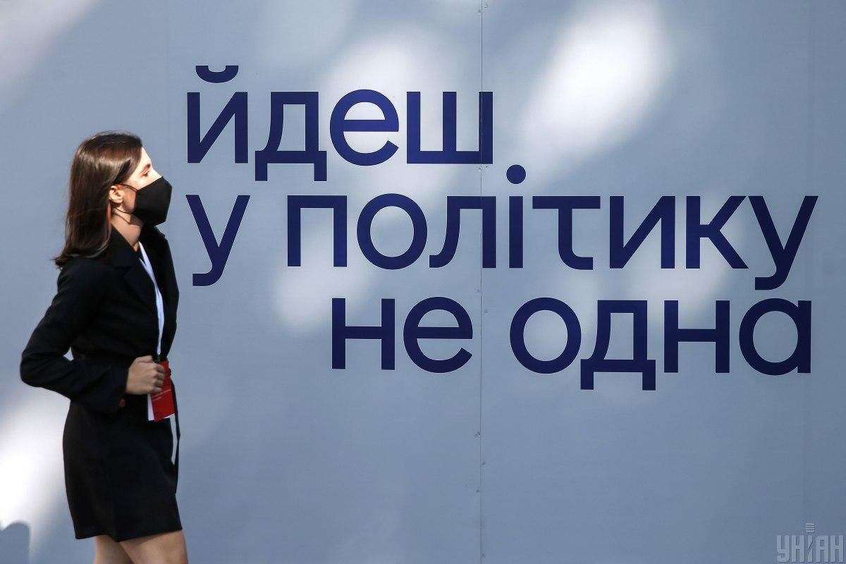 Под Радой установили лабиринт, символизирующий путь женщин в украинской политике / фото УНИАН, Ратынский Вячеслав