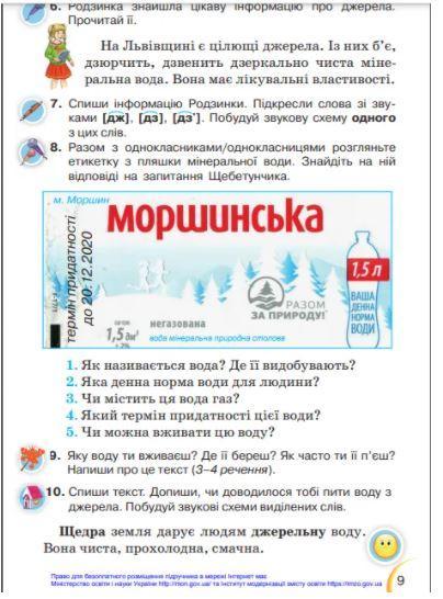 """Завдання про мінеральну воду і питання до неї / Фото Видавництво """"Оріон"""""""