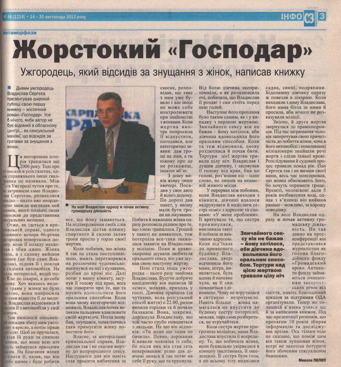 Статья об ужгородском сексуальном маньяке / фото t.me/VGlagola