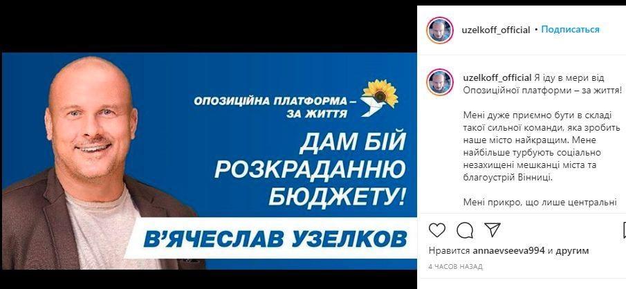 instagram.com/uzelkoff_official
