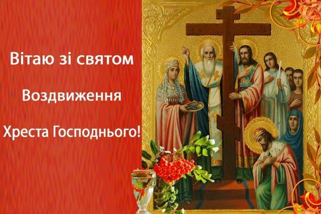 Листівки з Воздвиженням Хреста Господнього / maximum.fm