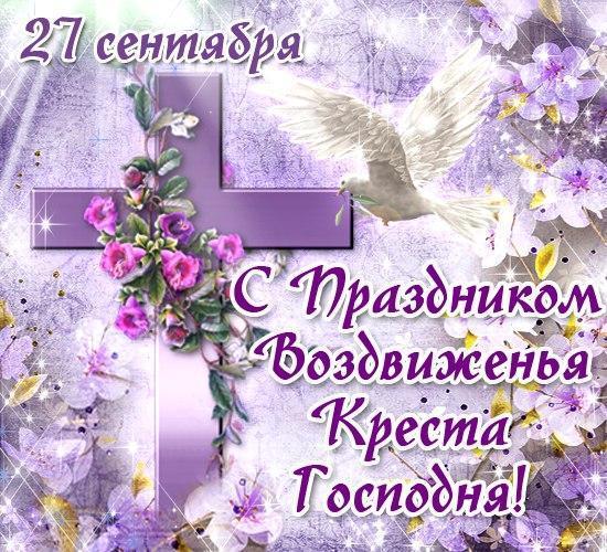 Поздравленияс Воздвижением / i.imgur.com