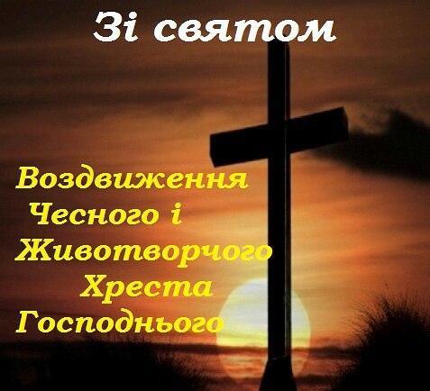 Листівки з Воздвиженням Хреста Господнього / vitannya.in.ua