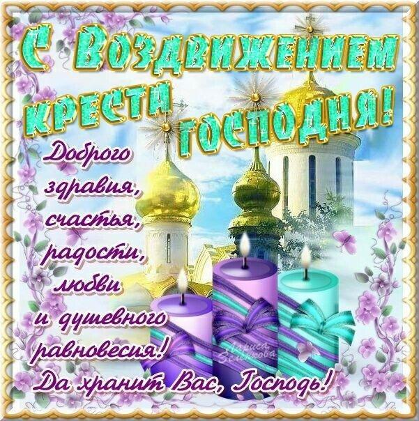 Привітання з Воздвиженням у віршах / fresh-cards.ru