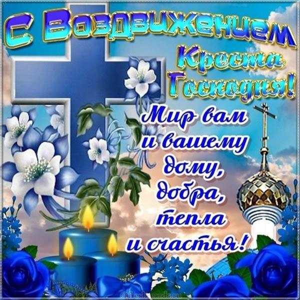 Воздвиження Хреста Господнього - привітання / fresh-cards.ru