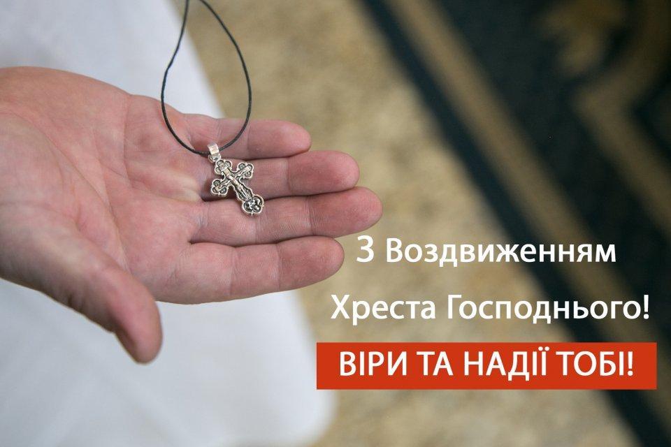 Листівки з Воздвиженням Хреста Господнього / liveinternet.ru