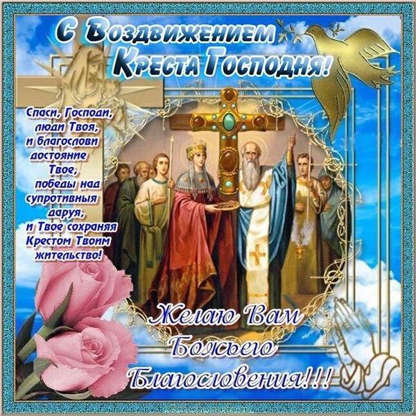 Поздравленияс Воздвижением / fresh-cards.ru