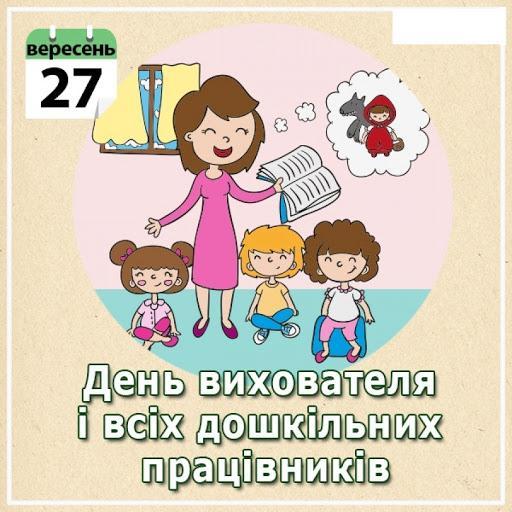 Листівки з Днем вихователя / lutskadm.gov.ua