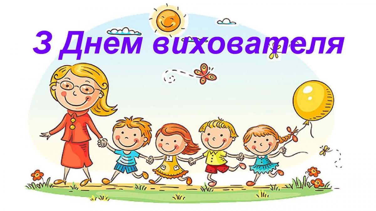 Листівки з Днем вихователя / olek-otg.com.ua