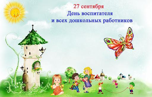 День вихователя - привітання / pivdenne.kh.ua