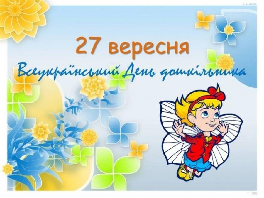 Привітання з Днем вихователя / izmrvo.ucoz.com