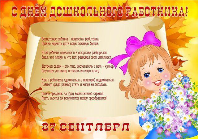 Привітання з Днем вихователя / bipbap.ru