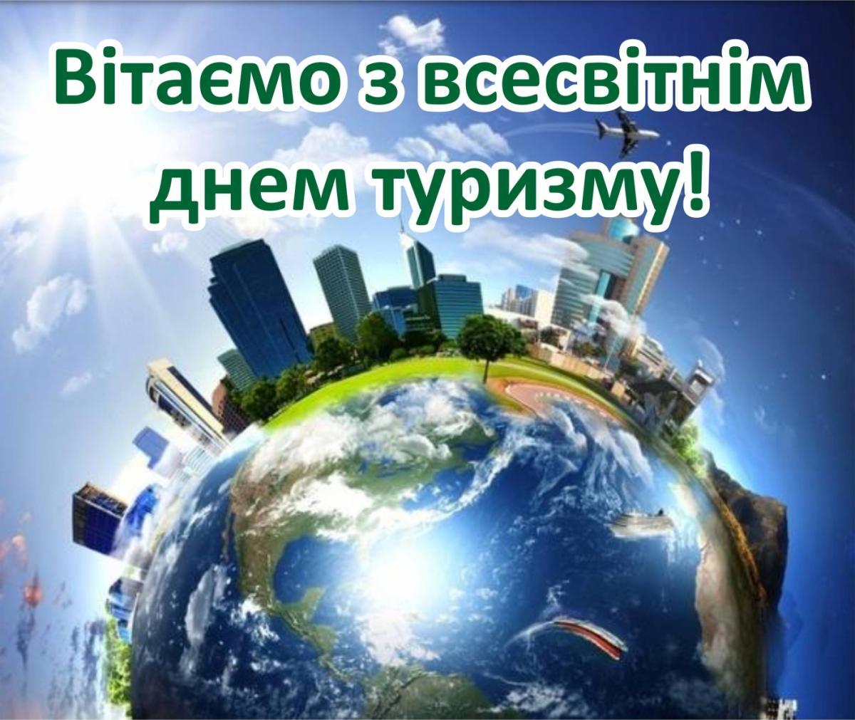 Листівки з Всесвітнім днем туризму / nung.edu.ua