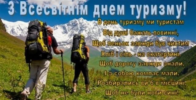 Привітання з Всесвітнім днем туризму / yu.mk.ua