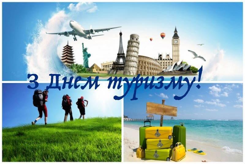 Листівки з Днем туризму / nubip.edu.ua