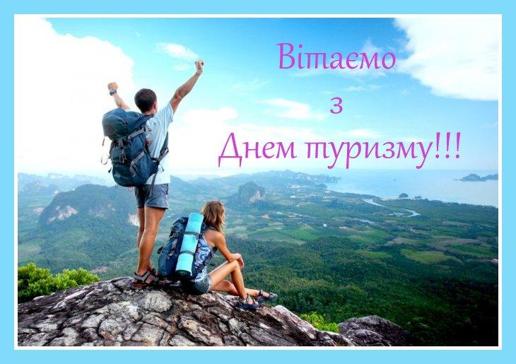 Листівки з Всесвітнім днем туризму / pereyaslav-rda.gov.ua