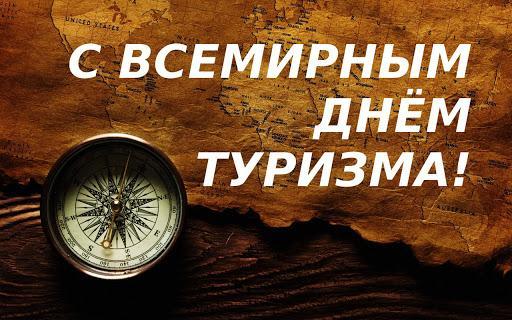 День туризму - привітання / pitert.ru