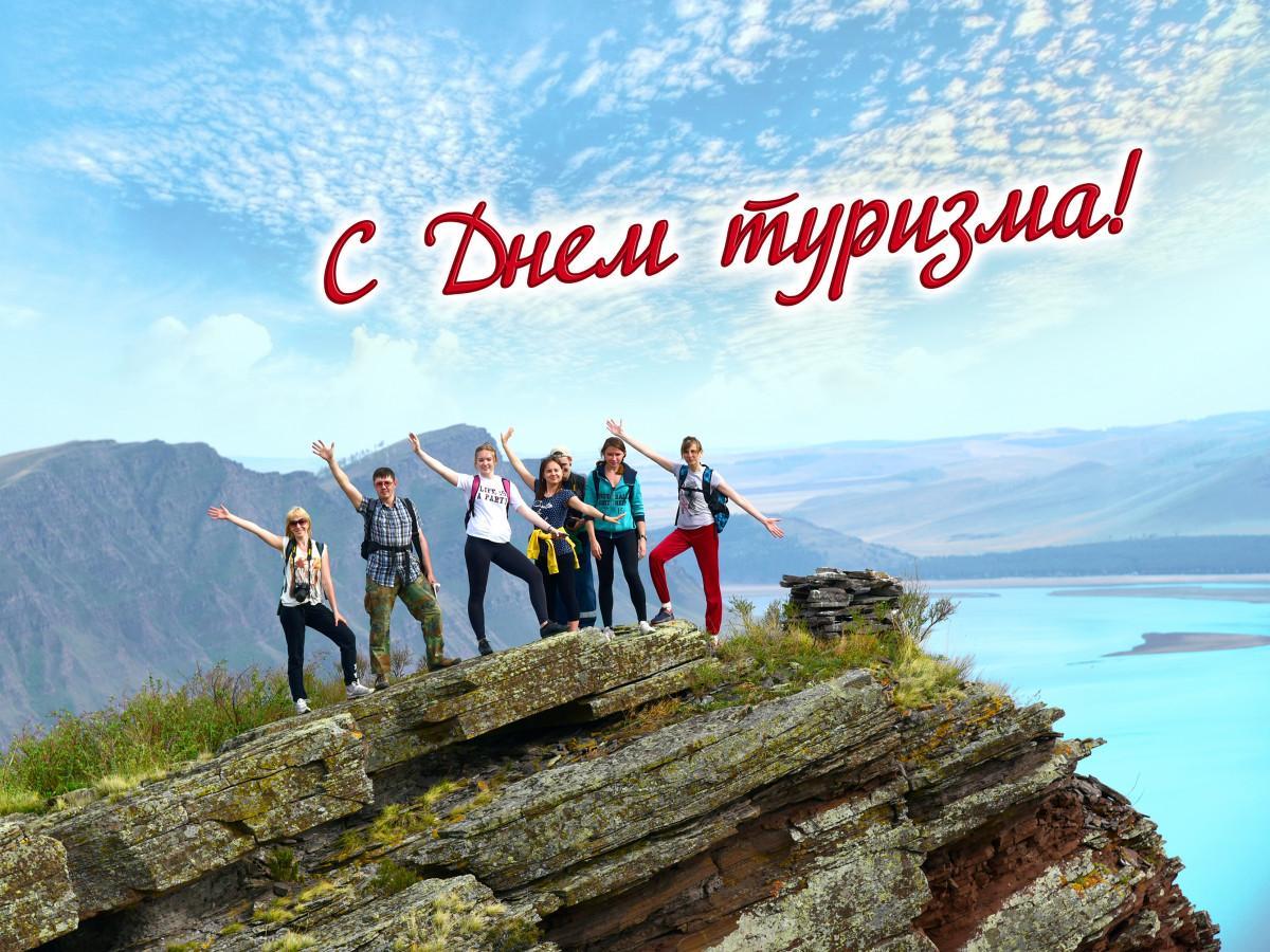 Привітання з днем туризму / bipbap.ru