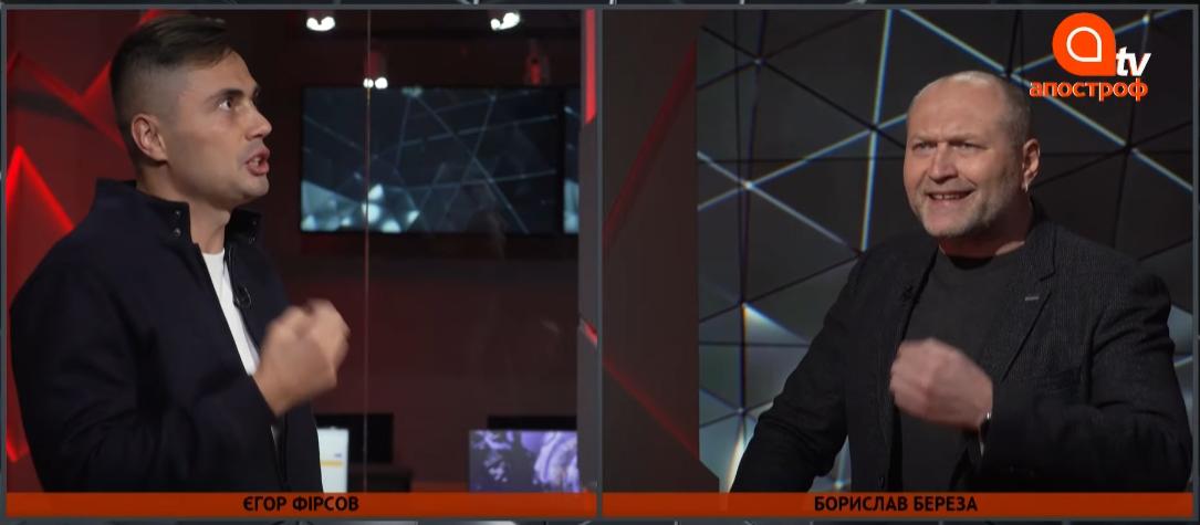 Фирсов перепутал фамилию Березы / скриншот видео