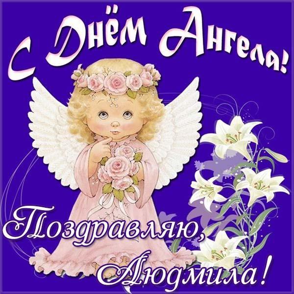 З Днем ангела Людмили - картинки та вірші / pristor.ru