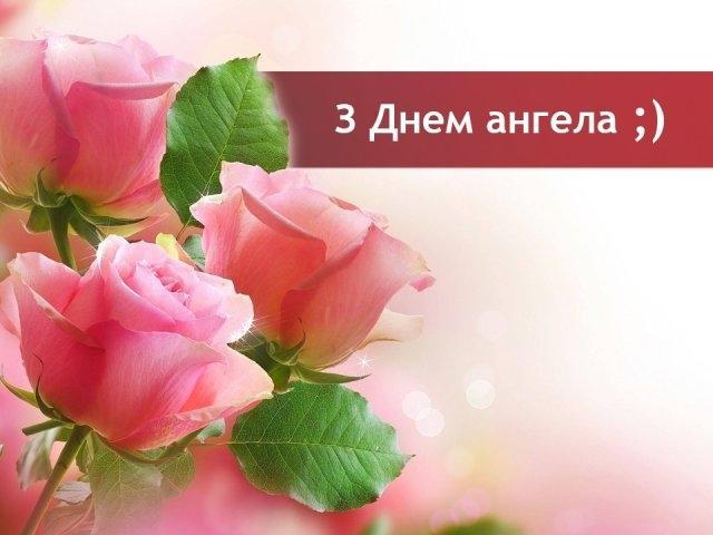 Листівки з Днем ангела Людмили / radiotrek.rv.ua