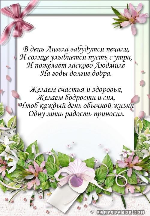 Привітання з днем ангела Людмили / vampodarok.com
