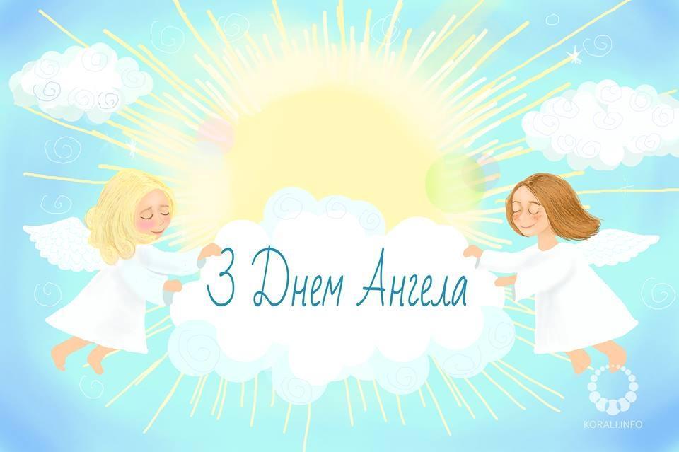 З Днем ангела Людмили - привітання /korali.info