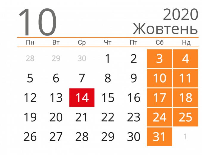 Календарь на октябрь 2020 / kalendari.co.ua