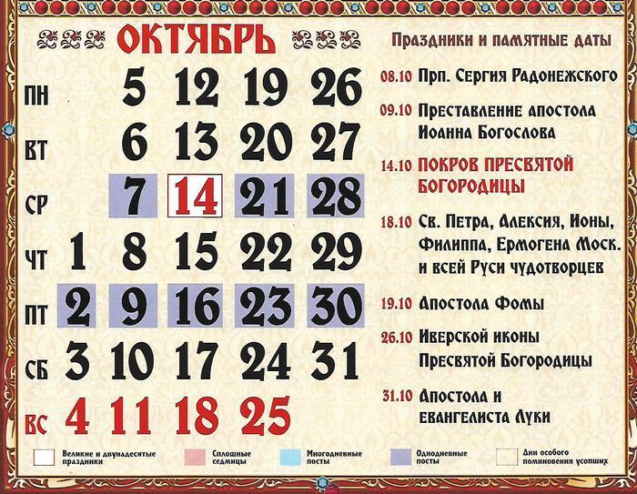Православный календарь на октябрь 2020 / фото vedmochka.net