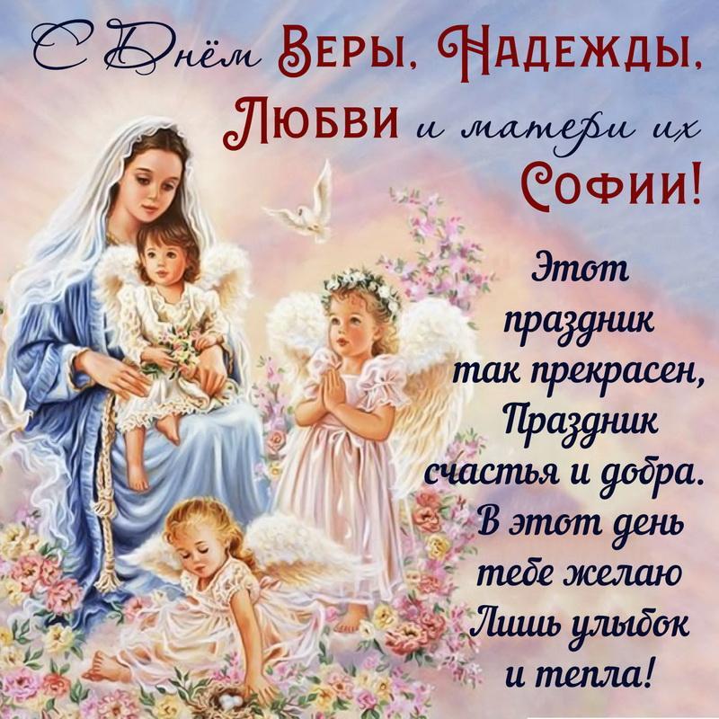 Вера, Надежда, Любовь поздравления в картинках / фото bonnycards.ru