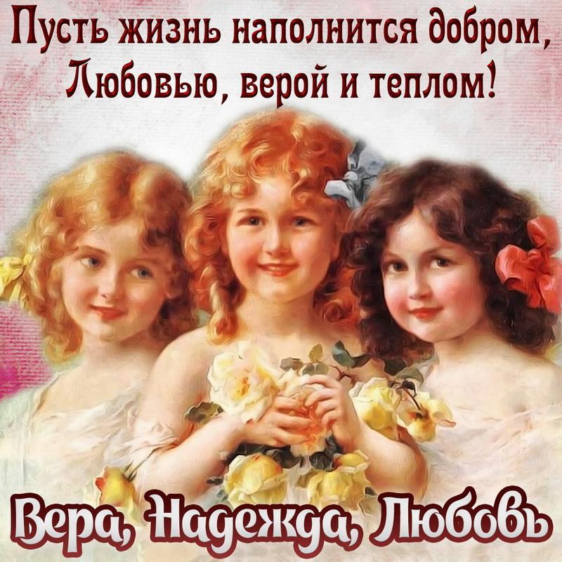 Вера, Надежда, Любовь открытки / фото bonnycards.ru