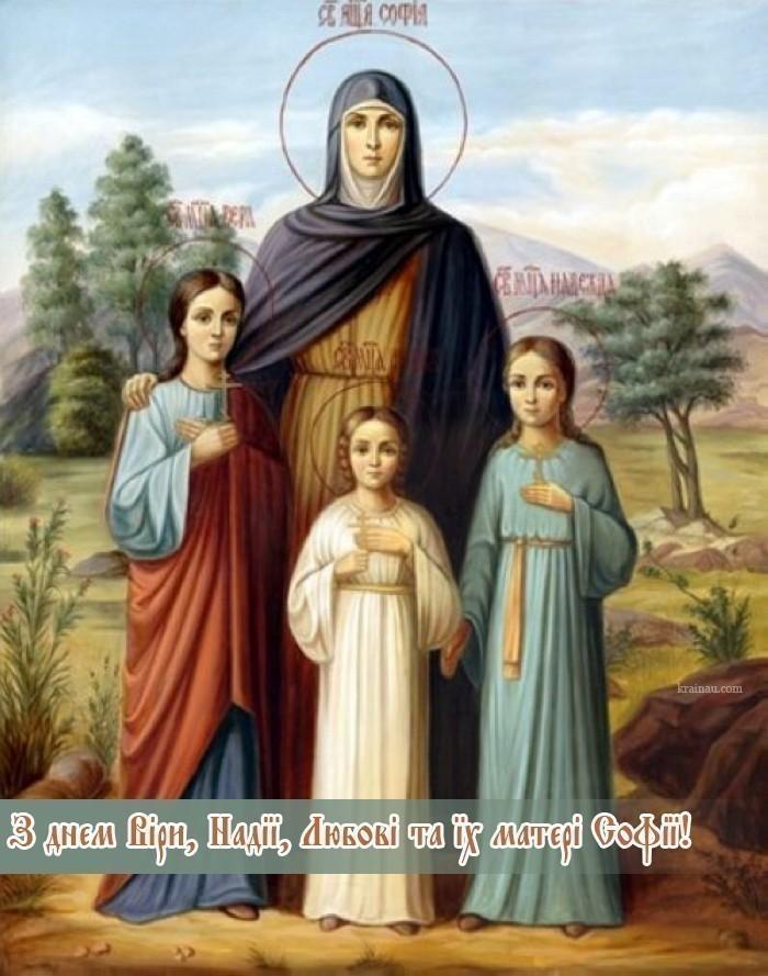 Привітання з днем Віри, Надії, Любові / фото krainau.com