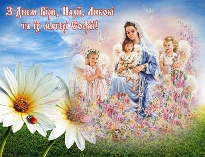 Вітання з днем Віри, Надії, Любові / фото krainau.com